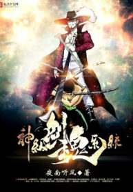 God of Soul System – ไปผจญภัยในโลก One Piece กันเถอะ