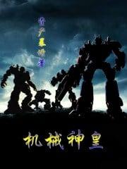 Mechanical-God-Emperor