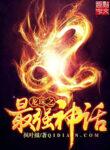 The Strongest Legend of Dragon ball – เกิดใหม่เป็นชาวไซย่า