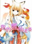mai-kitsune-waifu-ea30940bfe-a6f9977ebde3cef73509bdad3ba175d8
