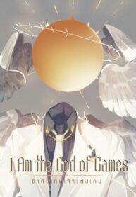 Godgame-01-696×1044
