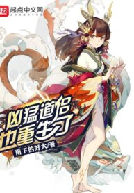 The-Ferocious-Taoist-couple-was-also-reborn_1624026708